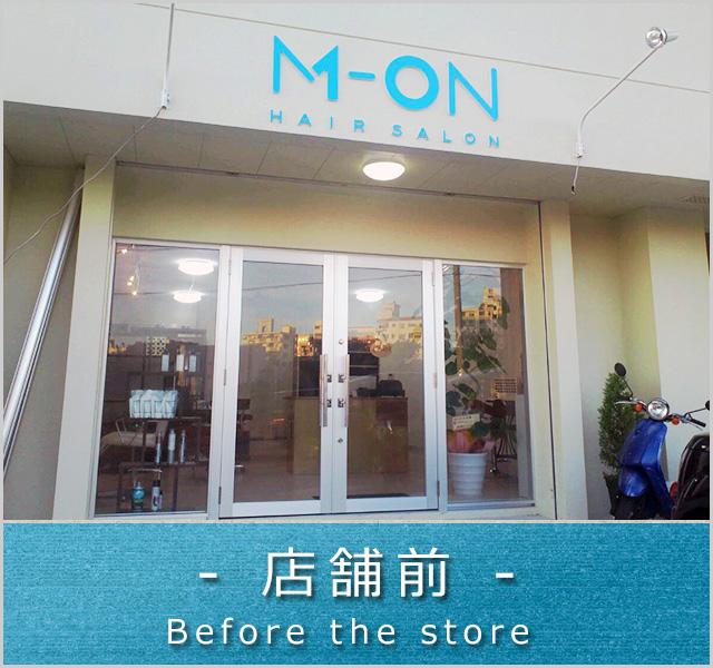 理容室・ヘアサロン店舗前画像