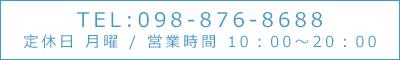 理容室のTEL:090-8292-2450 定休日 月曜 / 営業時間 10:00~20:00
